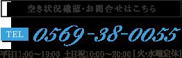 アリラガーデンリゾート 0569-38-0055 営業時間 平日11:00~19:00 土日祝10:00~20:00 [火曜定休]